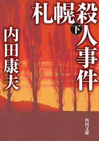 札幌殺人事件 下