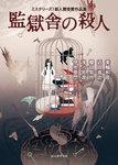 監獄舎の殺人 ミステリーズ!新人賞受賞作品集-電子書籍