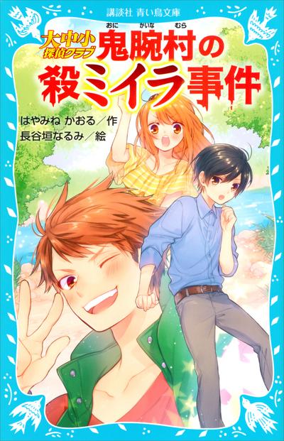 大中小探偵クラブ -鬼腕村の殺ミイラ事件--電子書籍