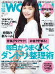 日経ウーマン 2016年 6月号 [雑誌]-電子書籍
