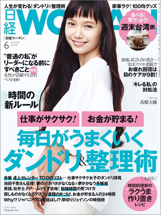 日経ウーマン 2016年 6月号 [雑誌]-電子書籍-拡大画像