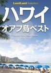 ハワイ オアフ島 ベスト-電子書籍