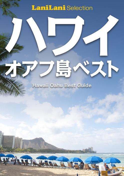 ハワイ オアフ島 ベスト拡大写真