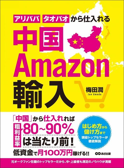 中国Amazon輸入 アリババ・タオバオから仕入れる拡大写真