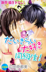 Love Silky だいきらい大好き同級生!-電子書籍