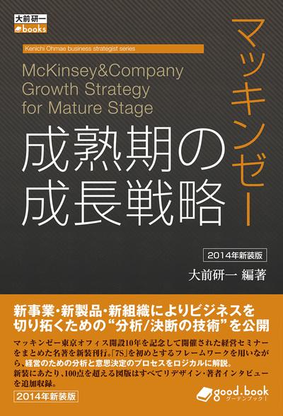 マッキンゼー 成熟期の成長戦略 2014年新装版-電子書籍