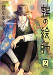 鵺の絵師 2-電子書籍