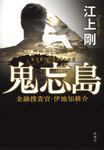 鬼忘島―金融捜査官・伊地知耕介―-電子書籍