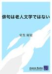 俳句は老人文学ではない-電子書籍