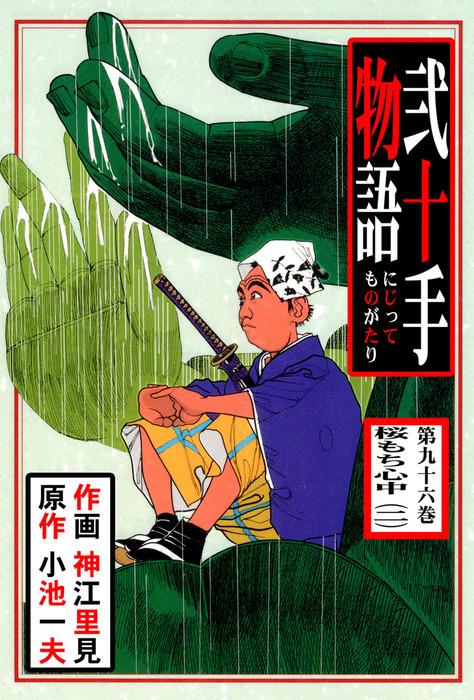 弐十手物語(96)拡大写真