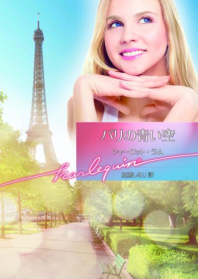 パリの青い空-電子書籍