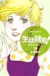 生徒諸君! 最終章・旅立ち(19)-電子書籍