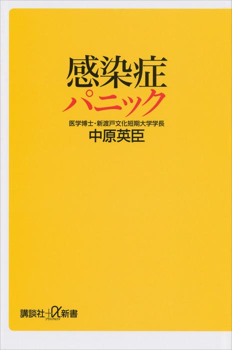 感染症パニック-電子書籍-拡大画像