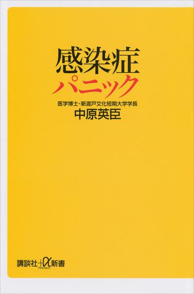 感染症パニック-電子書籍