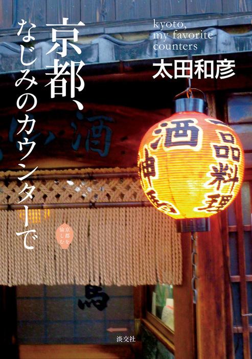 京都、なじみのカウンターで拡大写真
