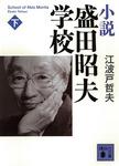 小説 盛田昭夫学校(下)-電子書籍