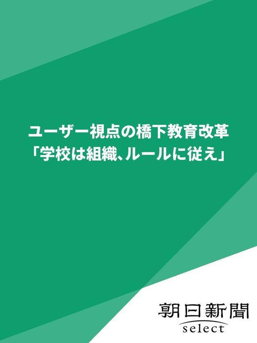 ユーザー視点の橋下教育改革 「学校は組織、ルールに従え」拡大写真