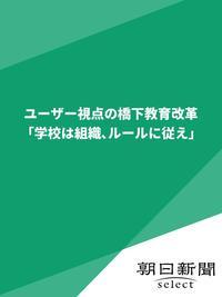 ユーザー視点の橋下教育改革 「学校は組織、ルールに従え」-電子書籍