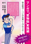 """マンガで""""買物脳""""実践編-電子書籍"""