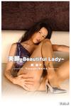【美脚】美脚~Beautiful Lady~ Vol.4 / 続麗子
