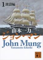ジョン・マン 1 波濤編