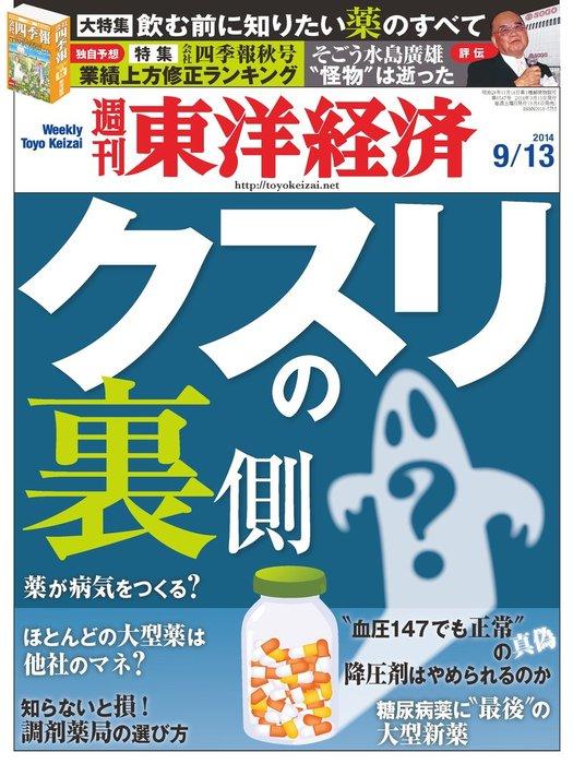 週刊東洋経済 2014年9月13日号-電子書籍-拡大画像