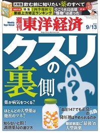 週刊東洋経済 2014年9月13日号
