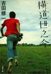 横道世之介-電子書籍