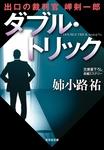 ダブル・トリック~出口の裁判官 岬剣一郎~-電子書籍
