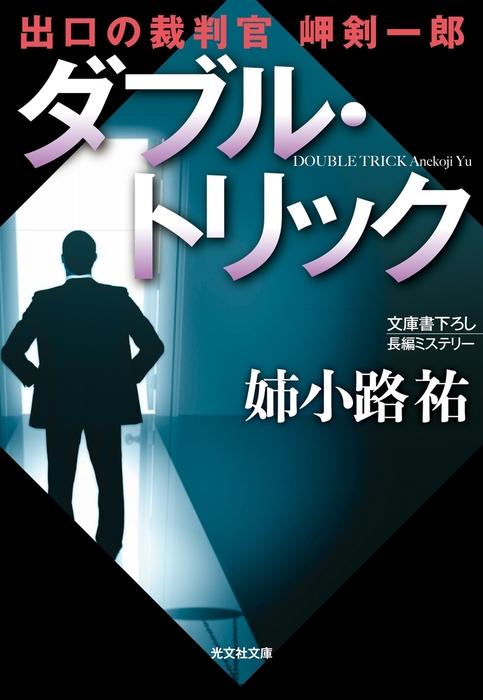 ダブル・トリック~出口の裁判官 岬剣一郎~-電子書籍-拡大画像