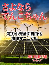 さよならでんこちゃん 電力小売全面自由化攻略マニュアル-電子書籍