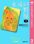 永遠の野原 3-電子書籍