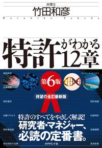 特許がわかる12章〔第6版〕-電子書籍