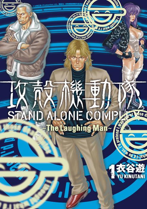 攻殻機動隊 STAND ALONE COMPLEX ~The Laughing Man~(1)-電子書籍-拡大画像