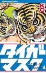 タイガーマスク(4)-電子書籍