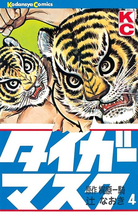 タイガーマスク(4)拡大写真