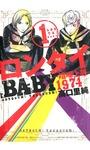 ロンタイBABY-喧嘩上等1974- / 1-電子書籍