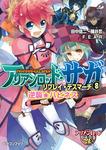アリアンロッド・サガ・リプレイ・デスマーチ8 逆襲☆ハピネス-電子書籍