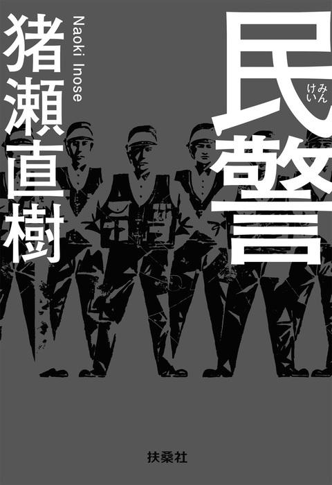 民警-電子書籍-拡大画像