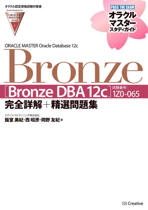 【オラクル認定資格試験対策書】ORACLE MASTER Bronze[Bronze DBA 12c](試験番号:1Z0-065)完全詳解+精選問題集 オラクルマスタースタディガイド拡大写真