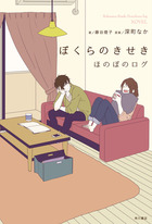 ほのぼのログ another story(角川書店単行本)