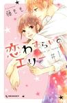 恋わずらいのエリー(1)-電子書籍