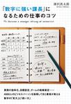 「数字に強い課長」になるための仕事のコツ-電子書籍