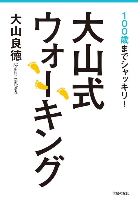 大山式ウォーキング-電子書籍-拡大画像