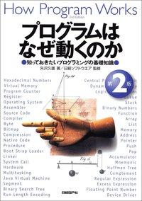 プログラムはなぜ動くのか 第2版 知っておきたいプログラミングの基礎知識-電子書籍