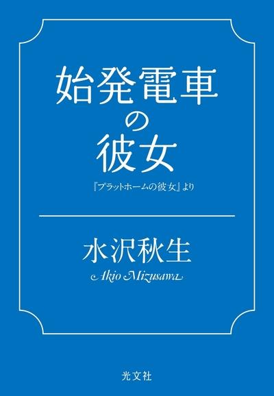 始発電車の彼女~『プラットホームの彼女』より~-電子書籍