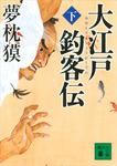 大江戸釣客伝(下)-電子書籍