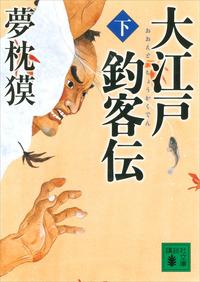 大江戸釣客伝(下)