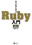 作りながら学ぶRuby入門 第2版-電子書籍