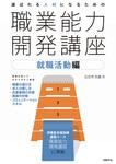 選ばれる人材になるための職業能力開発講座 就職活動編-電子書籍